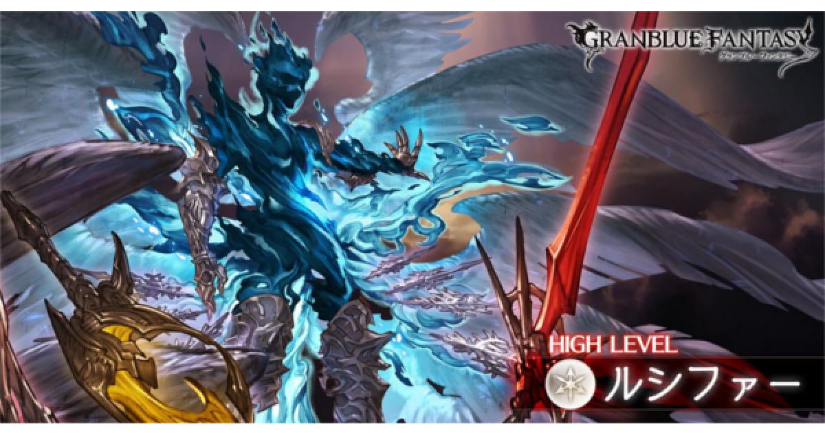 【グラブル】『ルシファーHL』攻略/敵行動表 ダークラプチャーHARD【グランブルーファンタジー】 , GameWith