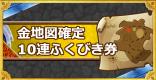 「金地図確定10連ふくびき券」当たりモンスターまとめ!