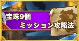 「呪われし魔宮」宝珠9個入手ミッション攻略!