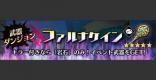 ファルナケイン【超級】攻略と適正キャラ 武器ダンジョン