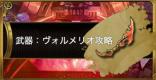 ヴォルメリオ【超級】攻略と適正キャラ|武器ダンジョン