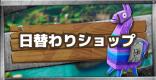日替わりアイテムショップまとめ(12/8更新)