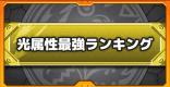 光属性の最強キャラランキング【ダイヤモンド追加!】