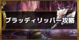ブラッディリッパー【超級】攻略と適正キャラ|武器ダンジョン