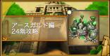 アースガルド編24階攻略|タワポコ