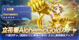 立花響Alchemic Goldガチャ登場カードまとめ