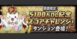 5100万DL記念スコアチャレンジ攻略と周回|Sランクのコツ