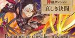 【神】アーヘン王宮(ロジェロ)攻略のおすすめモンスター