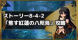 ストーリー8-4-2「焦す紅蓮の八咫烏」攻略と適正キャラ