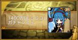 1400万DL記念じじコレガチャシミュ