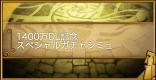 1400万DL記念スペシャルガチャシミュ