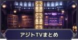 公式生放送「アジトTV」配信!新情報まとめ|11月14日放送