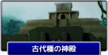 「古代種の神殿」のストーリー攻略チャート