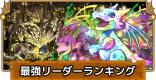 最強リーダー(パーティ)ランキング最新版【6/25更新】