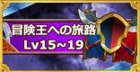 「冒険王への旅路レベル15・16・17・18・19」攻略!