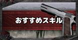 スキルのおすすめ振り方 | 経験値(XP)集め