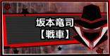 坂本竜司(戦車)コープ攻略