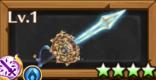 トワモチーフ武器(輝剣)/天威創聖の評価