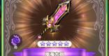 剛竜大剣の評価とスキル