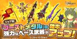ブーストメダルベース武器(剣姫)ガチャシミュ