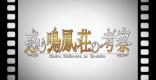 『惑う鳴鳳荘の考察』の感想アンケートを結果発表!