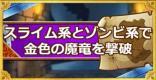 「呪われし魔宮」金色の魔竜をスライム系とゾンビ系のみで攻略!