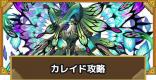 【滅】夢幻回廊ココン(カレイド)攻略のおすすめモンスター