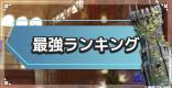 最強ジョブランキング(最新版)