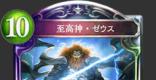 至高神・ゼウスの評価と採用デッキ
