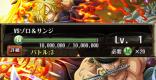 絆決戦vsゾロ&サンジ《技属性》アルティメイト攻略【6月版】