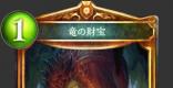 竜の財宝の評価と採用デッキ