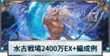 水古戦場肉集めEX+周回編成例まとめ|2000万編成