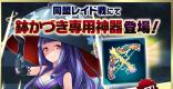 ハツセ専用武器「漆箔の燦弓」の入手方法!
