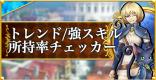 トレンド/強スキルチェッカー【2019年6月版】