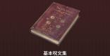 基本呪文集の基礎の入手方法と情報