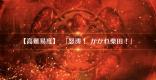 高難易度『怒涛!かかれ柴田!』攻略/ぐだぐだファイナル本能寺