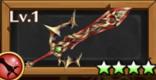 黒の後継者モチーフ武器/後継者の剣の評価
