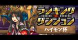 ランキングダンジョン(龍契士&龍喚士杯2)攻略と立ち回り解説
