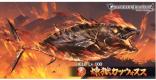古戦場90/95HELL『煉獄カツウォヌス』攻略|7月水有利