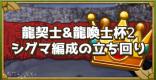 龍契士&龍喚士杯2で王冠を取る!シグマの編成解説|速度重視