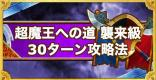 「闇の覇者への道 襲来級」???系抜き&30ターン攻略法!