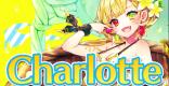 夏シャルロット(槍)の評価とおすすめ武器