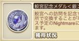 鮫宮記念メダル<銀>の入手方法と必要数