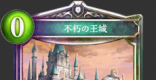 不朽の王城の評価と採用デッキ