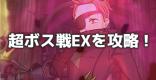 超ボス戦(キング編)Extremeのクリアパーティを紹介!