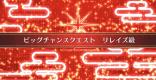 『ビッグチャンスクエスト リレイズ級』攻略/水着剣豪