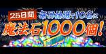 魔法石1000個ゲットのチャンス!?|パズドラ夏祭りイベント