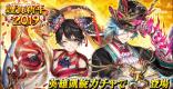 英雄凱旋祭ガチャシミュレーター【2019/8版】