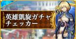 英雄凱旋ピックアップ所持率チェッカー【2019/9版】