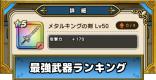 最強武器ランキング(最新版)